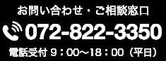 072-822-3350 電話受付 9:00〜19:00(平日)