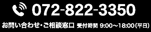 072-822-3350 お問い合わせ・ご相談窓口 受付時間 9:00〜19:00(平日)