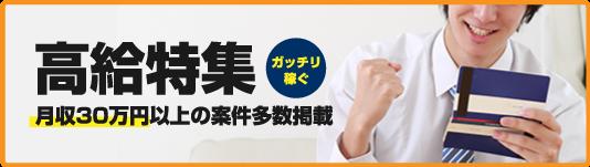 月収30万円以上高給特集