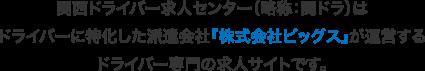 関西ドライバー求人センター(略称:関ドラ)はドライバーに特化した派遣会社「株式会社ビックス」が運営するドライバー専門の求人サイトです