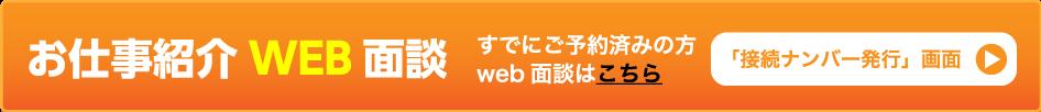 WEB面談 接続