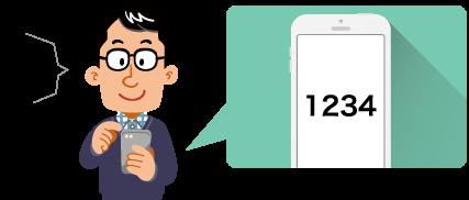 画面に表示されている接続ナンバーをお電話口のweb面談担当者にお伝えください。